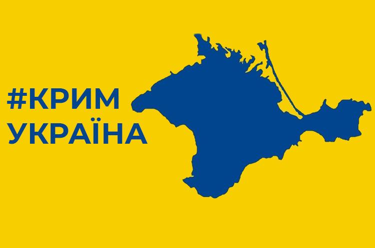 #КримУкраїна: Як Росія відібрала Крим – хронологія