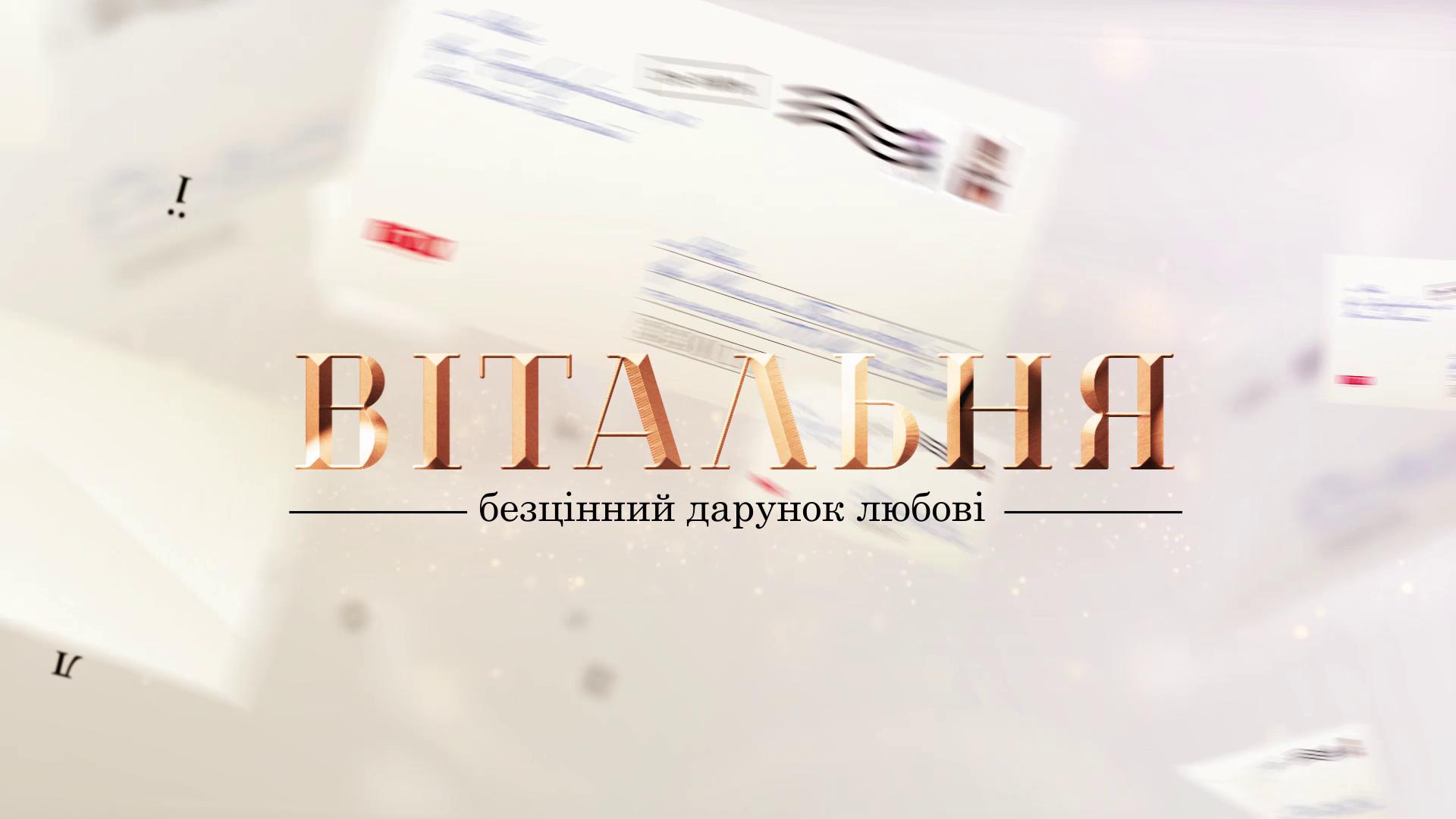Вітальня (випуск від 21 квітня 2021 року)