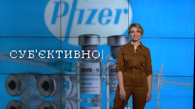 Суб'єктивно: вакцина Pfizer та ремені безпеки