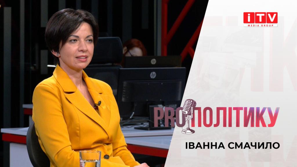 """""""PROполітику"""" з Іванною Смачило"""