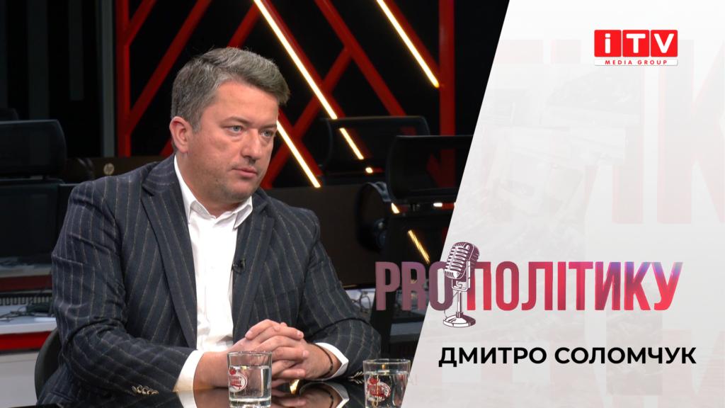 """""""PROполітику"""" з Дмитром Соломчуком"""