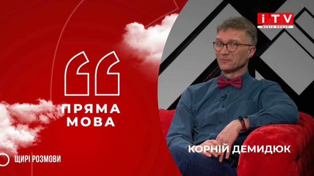 """""""Пряма мова"""" з Корнієм Демидюком"""