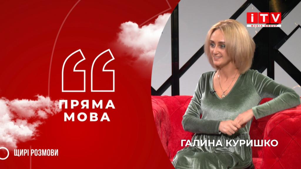 """""""Пряма мова"""" з Галиною Куришко"""