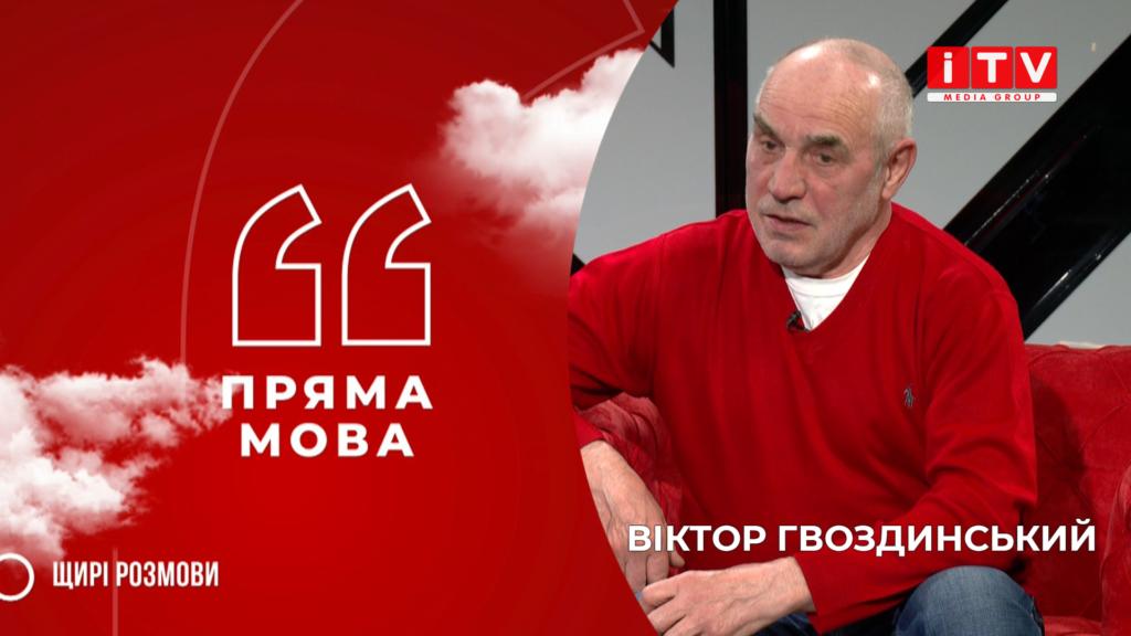 """""""Пряма мова"""" з Віктором Гвоздинським"""