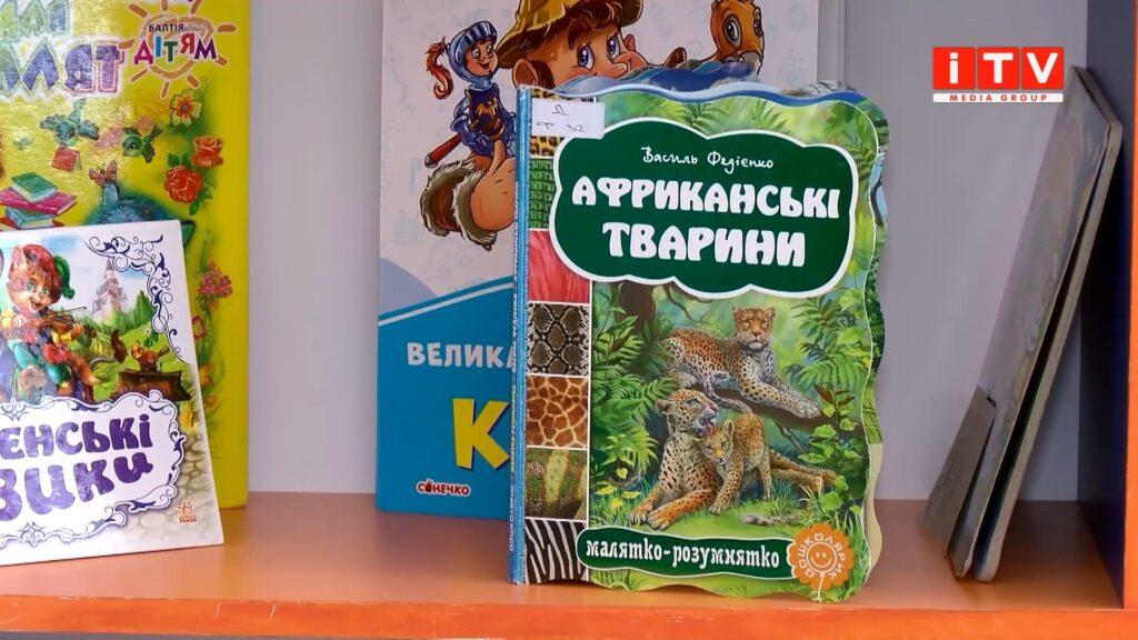 Другого квітня відзначається Міжнародний день дитячої книги (ВІДЕО)