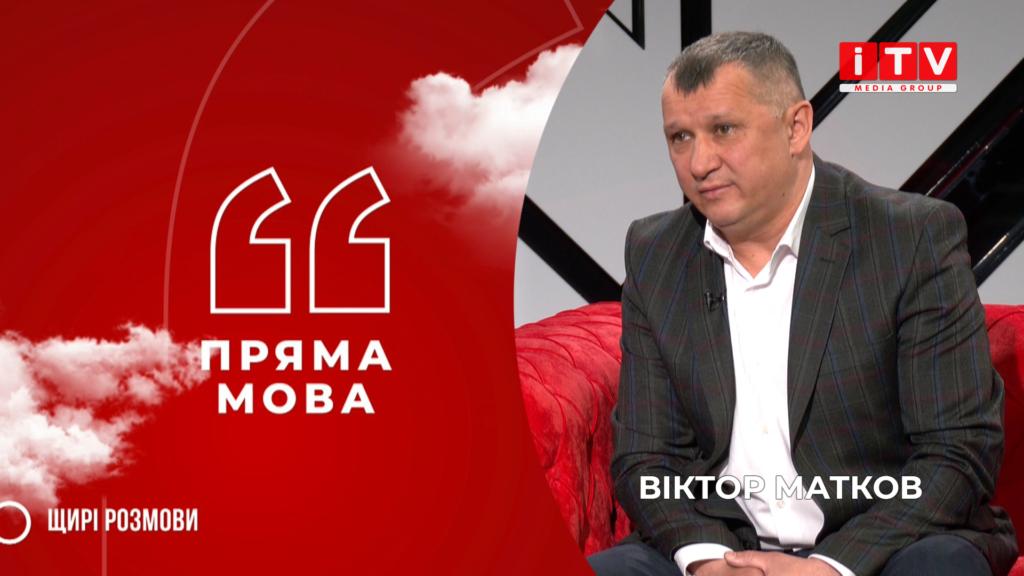 """""""Пряма мова"""" з Віктором Матковим"""