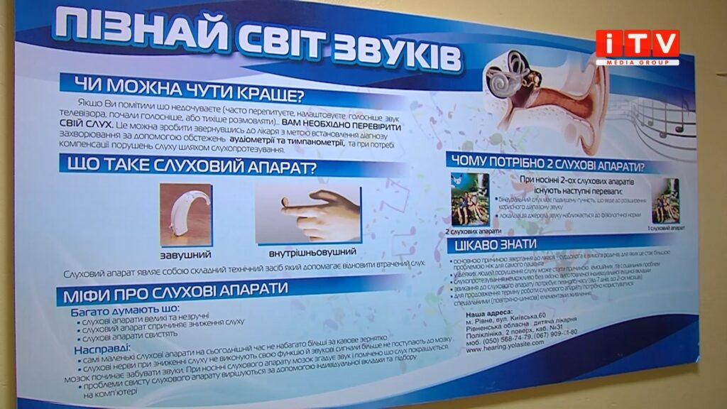 Благодійники подарували слухові апарати дітям з Рівненщини (ВІДЕО)
