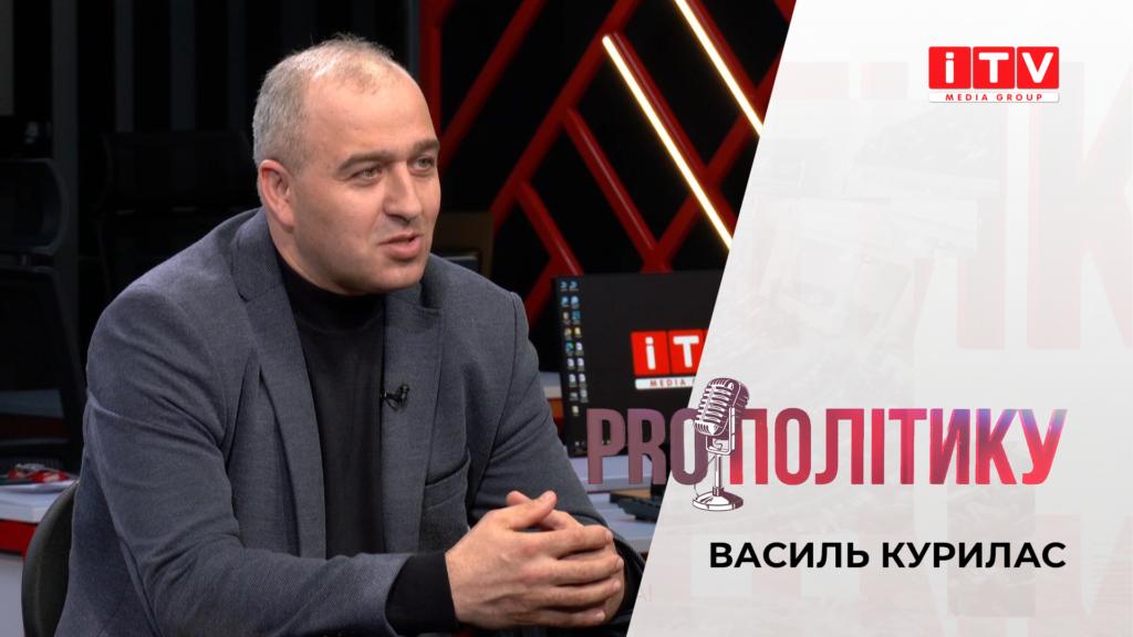 """""""PROполітику"""" з Василем Куриласом"""