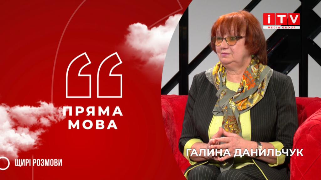"""""""Пряма мова"""" з Галиною Данильчук"""