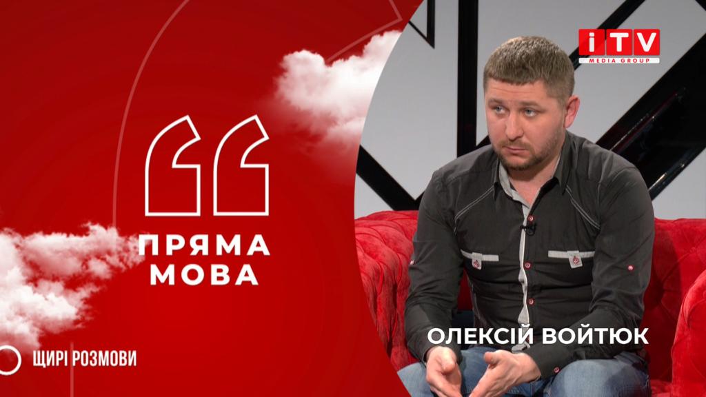 """""""Пряма мова"""" з Олексієм Войтюком"""