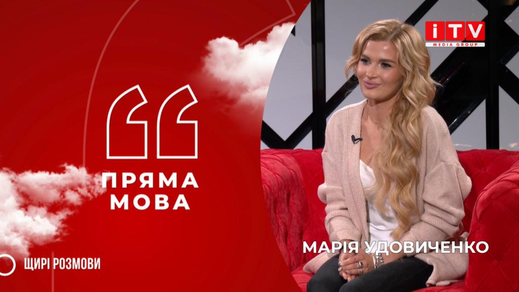 """""""Пряма мова"""" з Марією Удовиченко"""