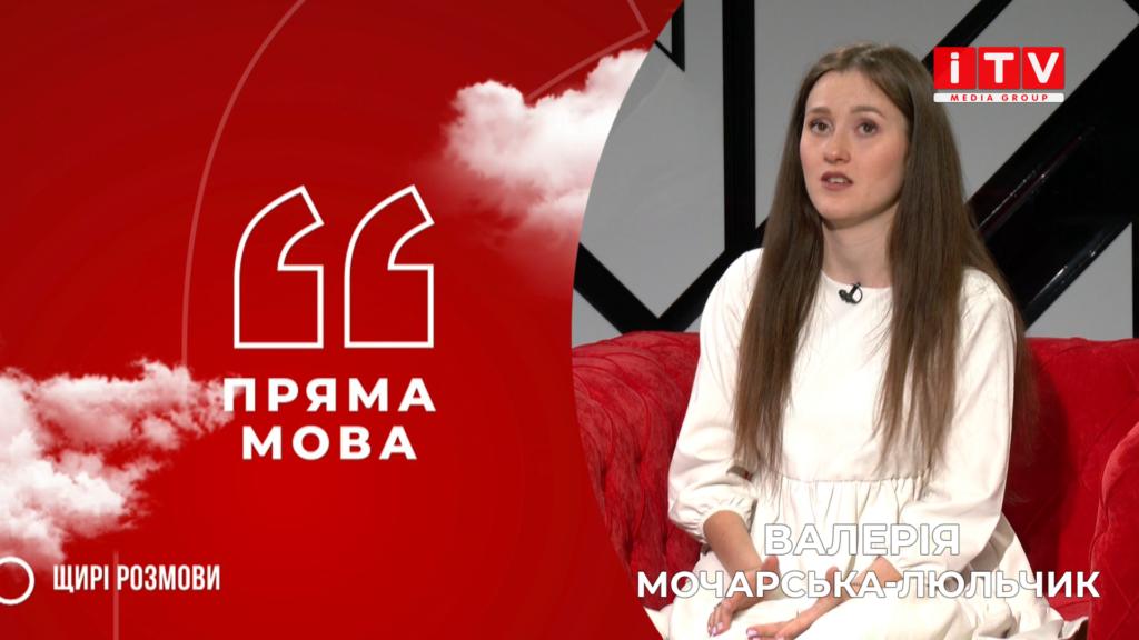 """""""Пряма мова"""" з Валерією Мочарською-Люльчик"""