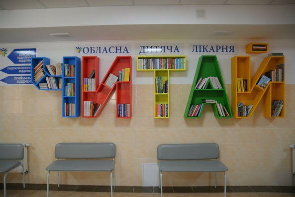 У Рівненській дитячій лікарні діє «Куточок для книги»