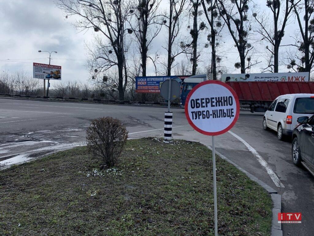"""""""Обережно, турбо-кільце"""" – у Рівному на небезпечному перехресті з'явилися нові знаки (ФОТО, ВІДЕО)"""