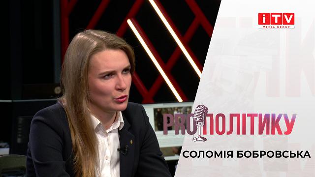 """""""PROполітику"""" з Соломією Бобровською"""
