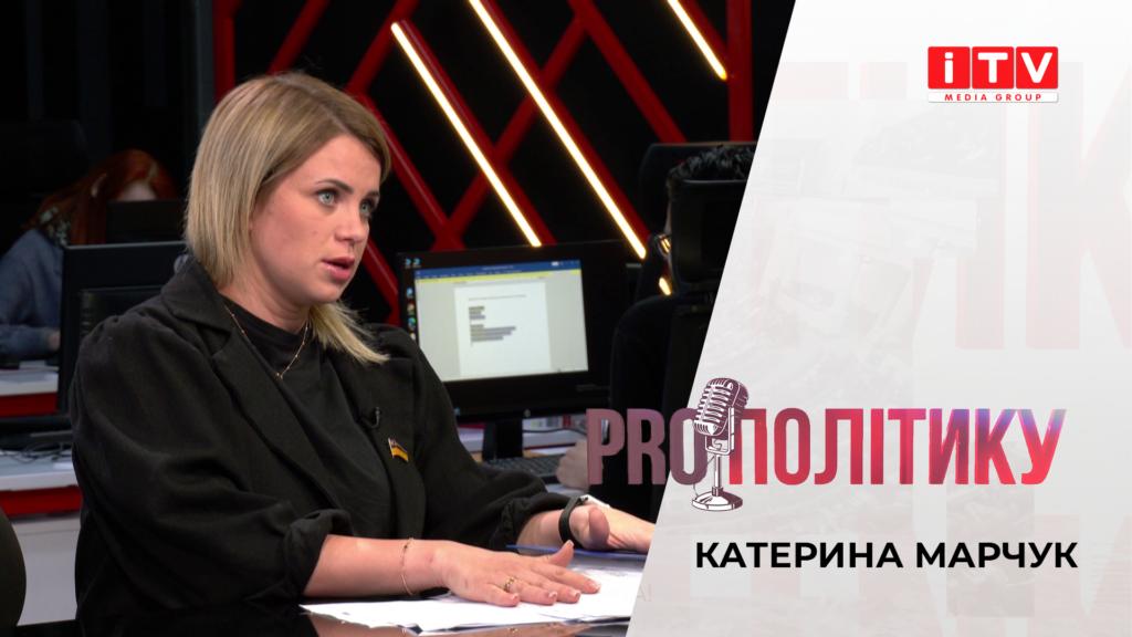 """""""PROполітику"""" з Катериною Марчук"""