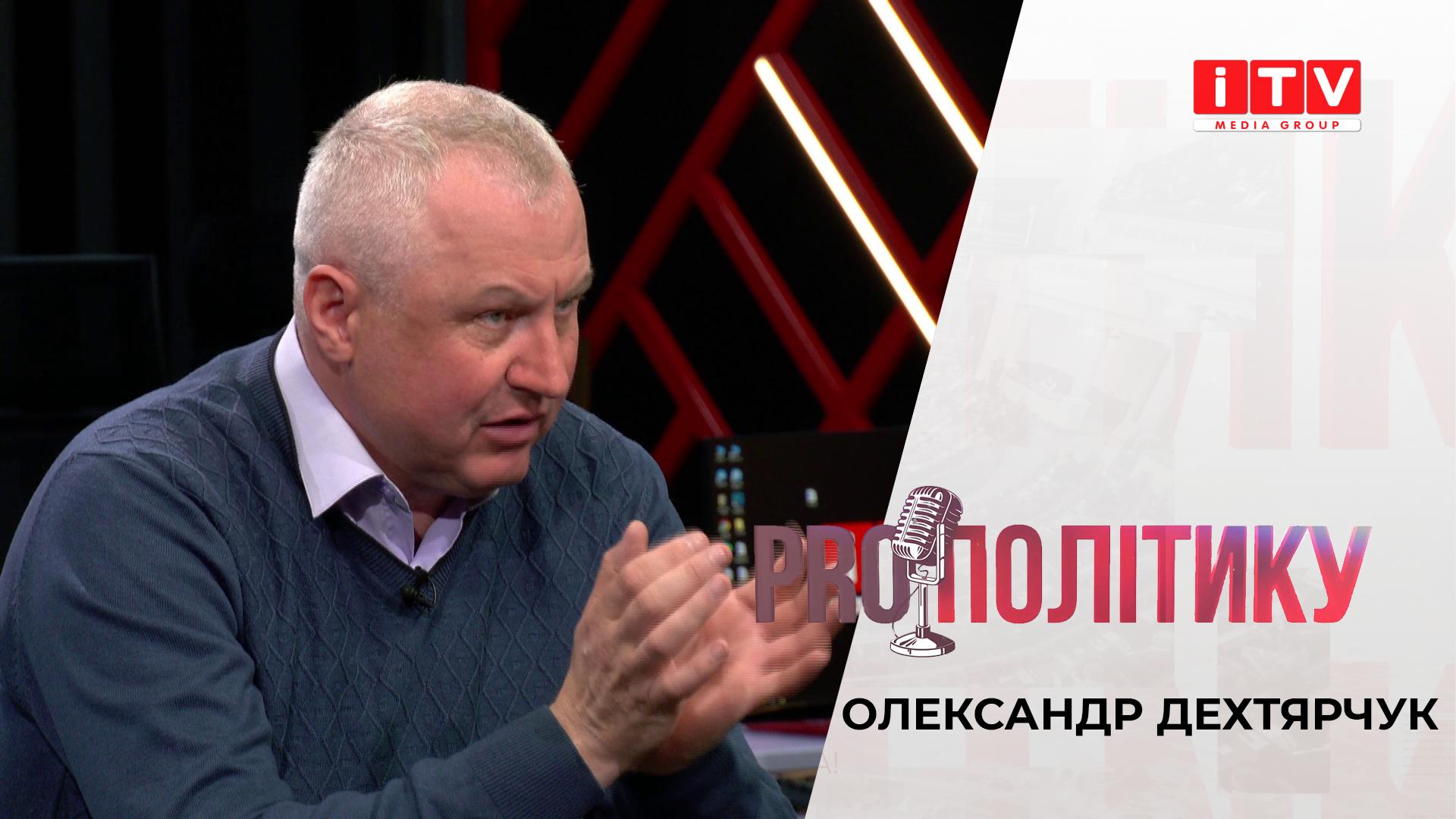 """""""PROполітику"""" з Олександром Дехтярчуком"""