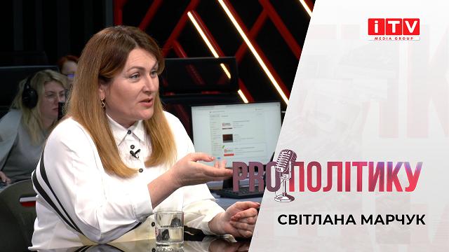 """""""PROполітику"""" зі Світланою Марчук"""