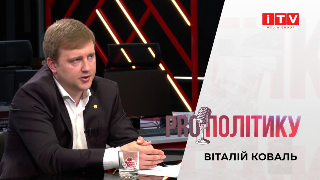 """""""PROполітику"""" з Віталієм Ковалем"""