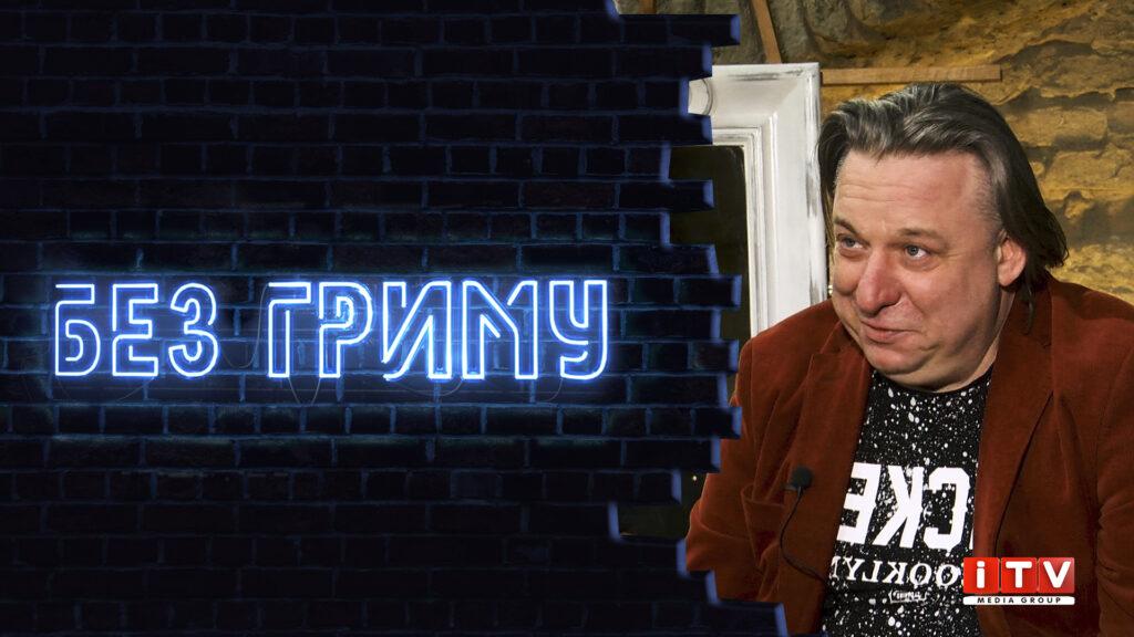 Без гриму: Геннадій Фіськов