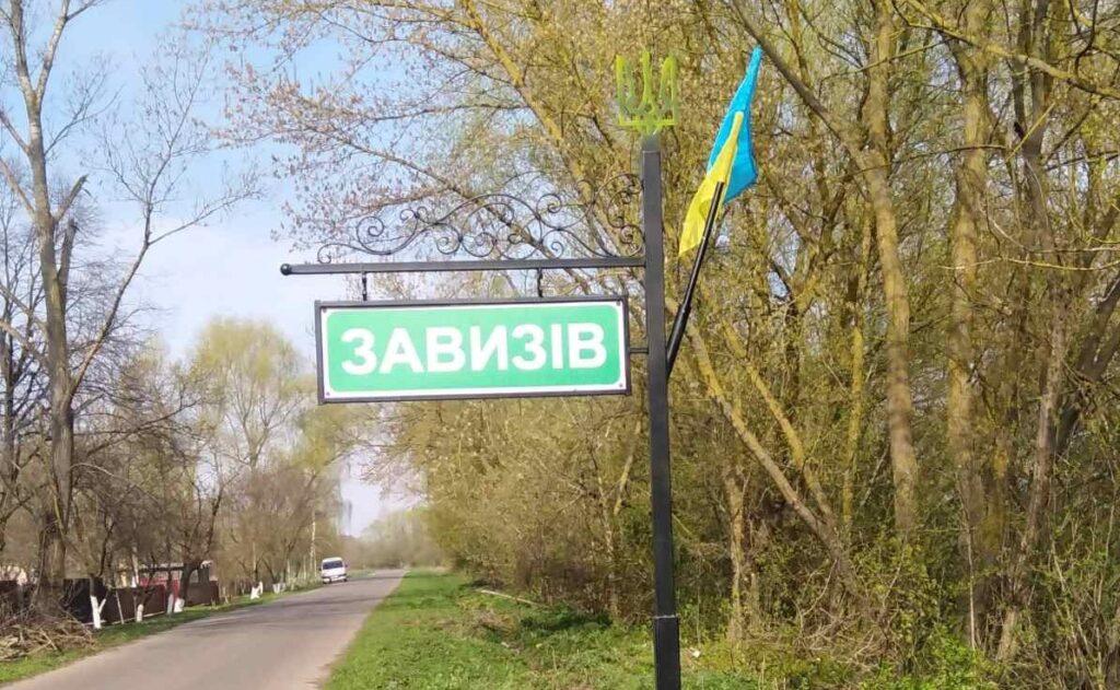 На Рівненщині ще в одному селі мешканці самотужки встановили в'їзний знак