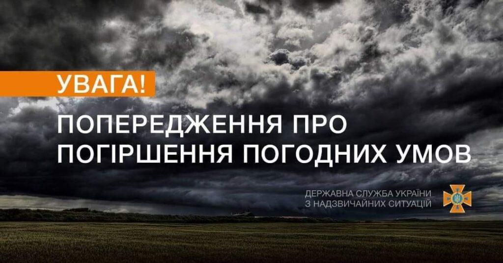 На Рівненщині очікуються грози й шквальний вітер