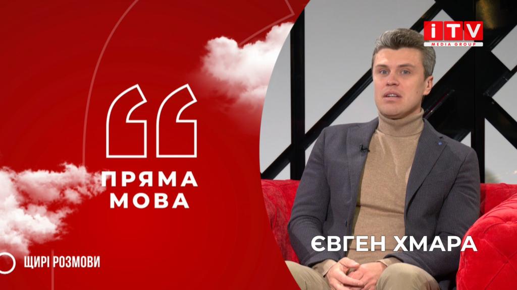 """""""Пряма мова"""" з Євгеном Хмарою"""