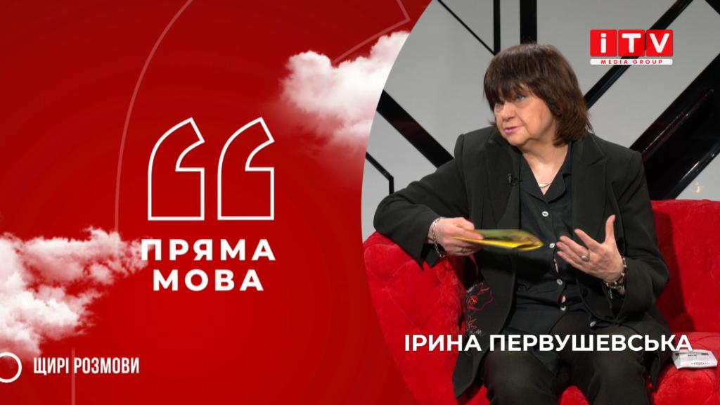 """""""Пряма мова"""" з Іриною Первушевською"""