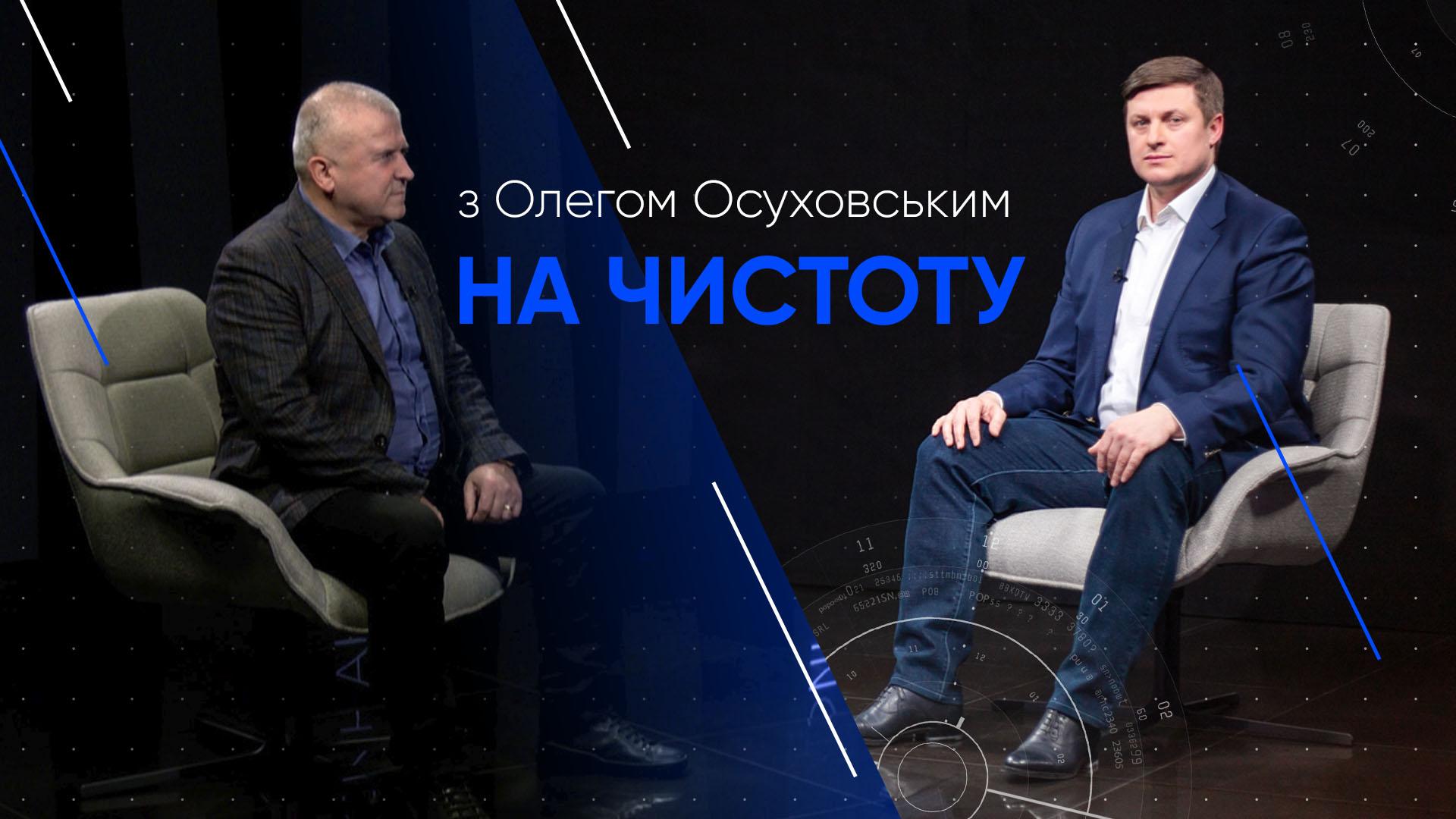 """""""З Осуховським на чистоту"""": Микола Голомша"""