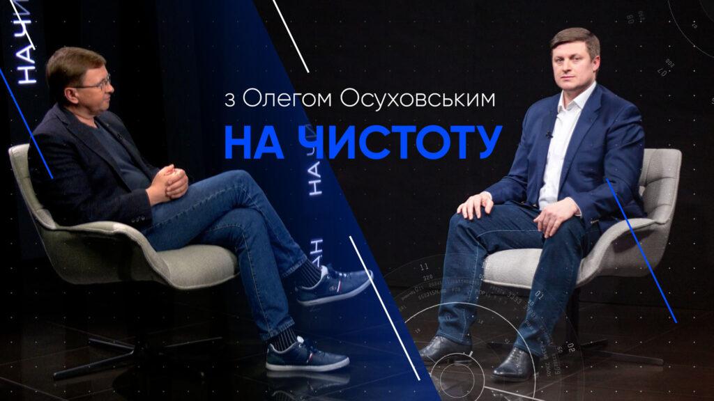 """""""З Осуховським на чистоту"""": Петро Мага"""
