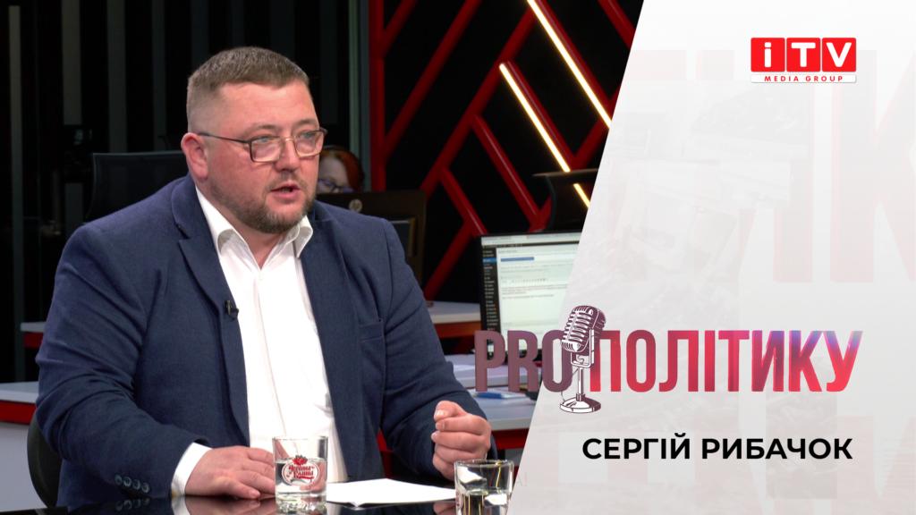 """""""PROполітику"""" з Сергієм Рибачком"""