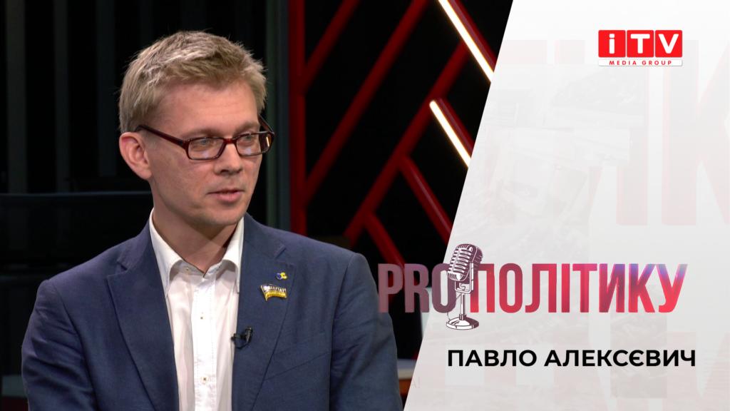 """""""PROполітику з Павлом Алексєвичем"""""""