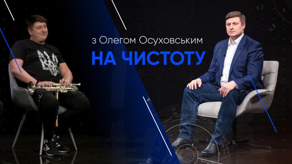 """""""З Осуховським на чистоту"""": кавер-гурт «Romax»"""