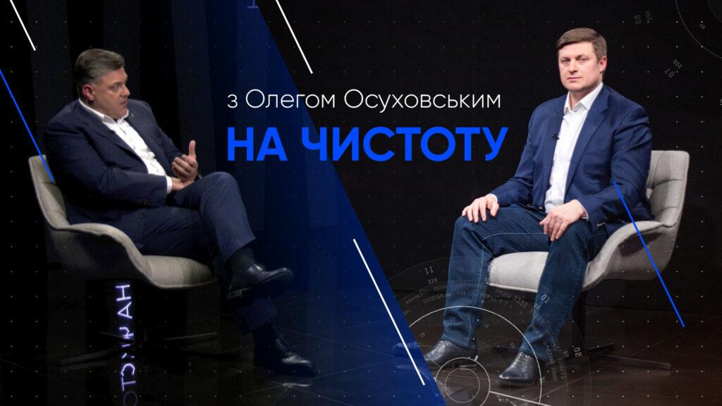 """""""З Осуховським на чистоту"""": Олег Тягнибок"""