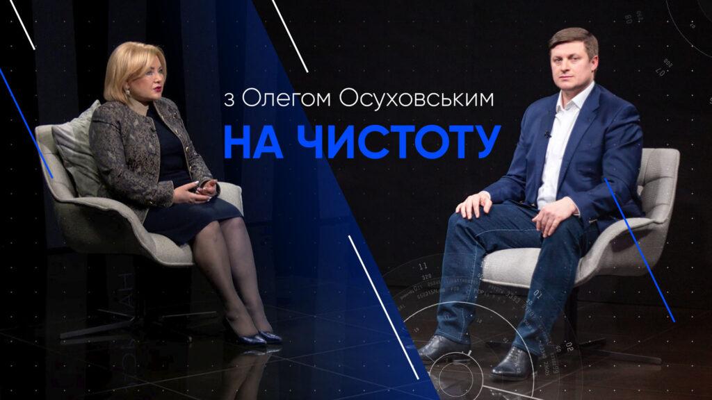"""""""З Осуховським на чистоту"""": Оксана Білозір"""