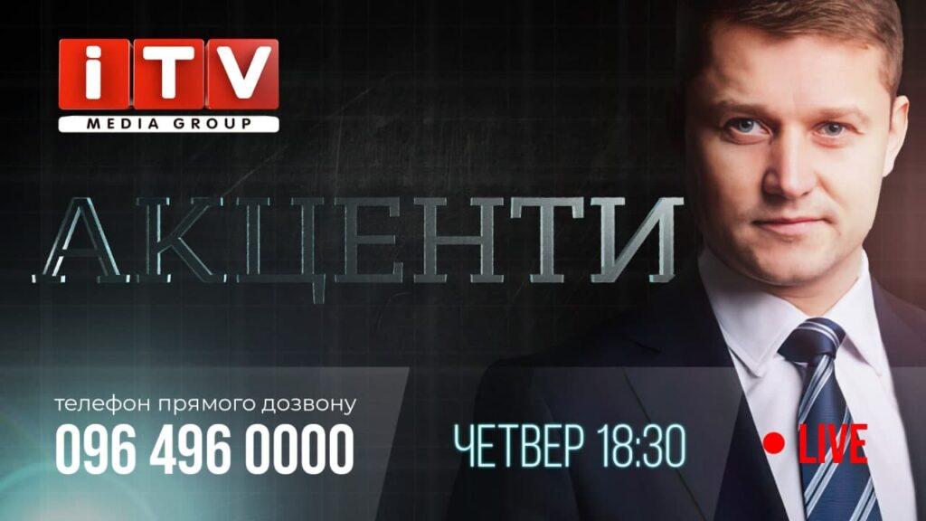 """""""Акценти"""" (запис програми від 27 травня 2021 року)"""