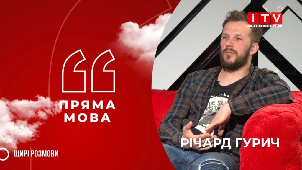 """""""Пряма мова"""" з Річардом Гуричем"""
