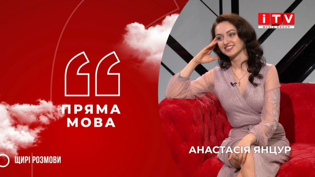 """""""Пряма мова"""" з Анастасією Янцур"""