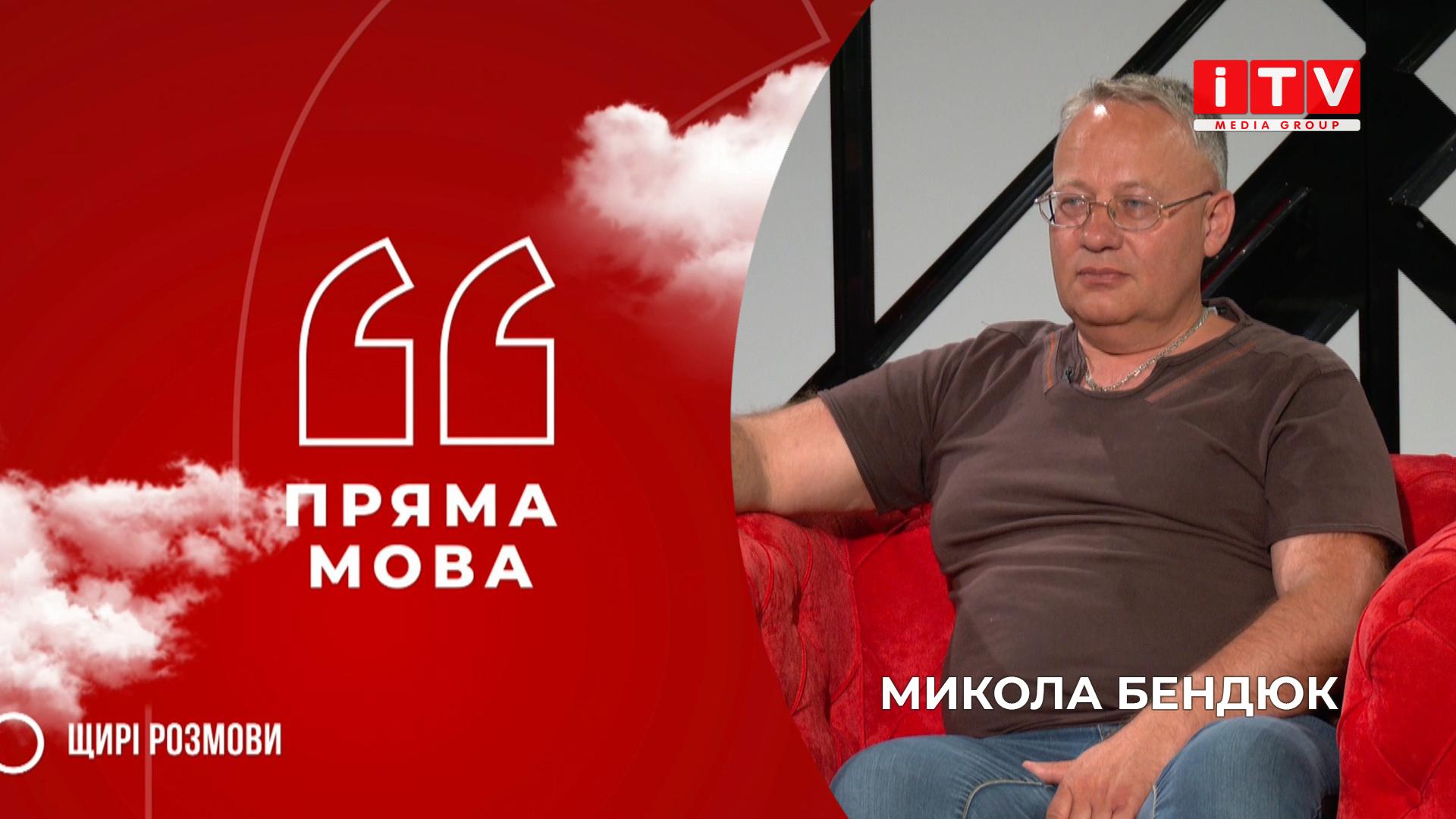 """""""Пряма мова"""" з Миколою Бендюком"""