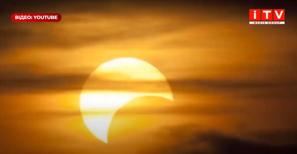 В Україні відбулось рідкісне явище – «кільцеве сонячне затемнення»