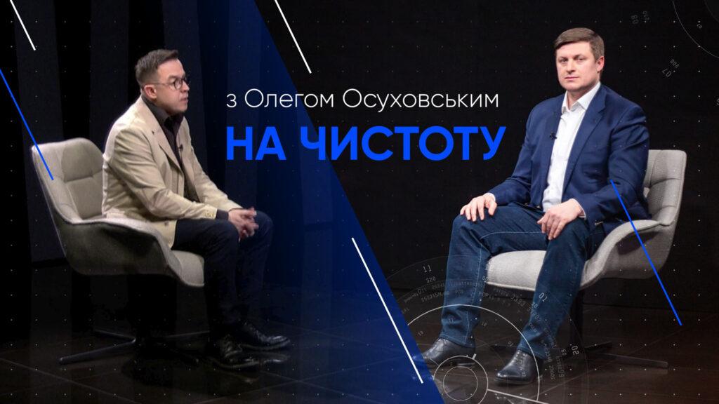 """""""З Осуховським на чистоту"""": Остап Дроздов"""