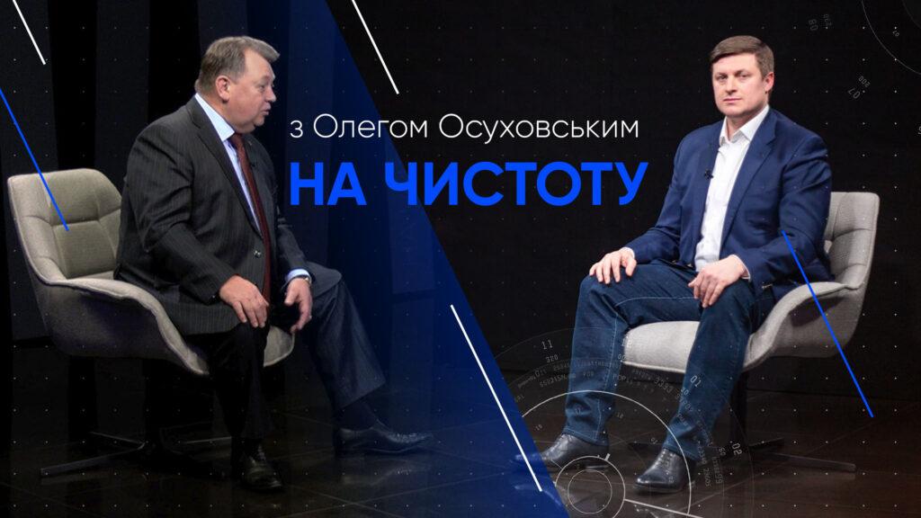 """""""З Осуховським на чистоту"""": Віктор Гвоздь"""