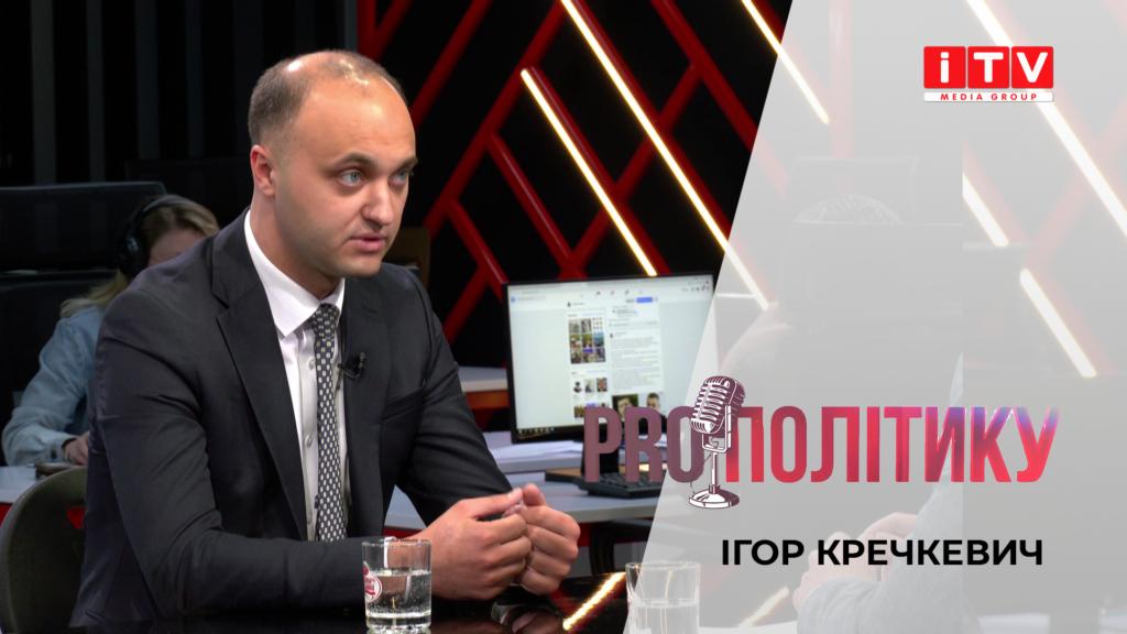 """""""PROполітику"""" з Ігорем Кречкевичем"""