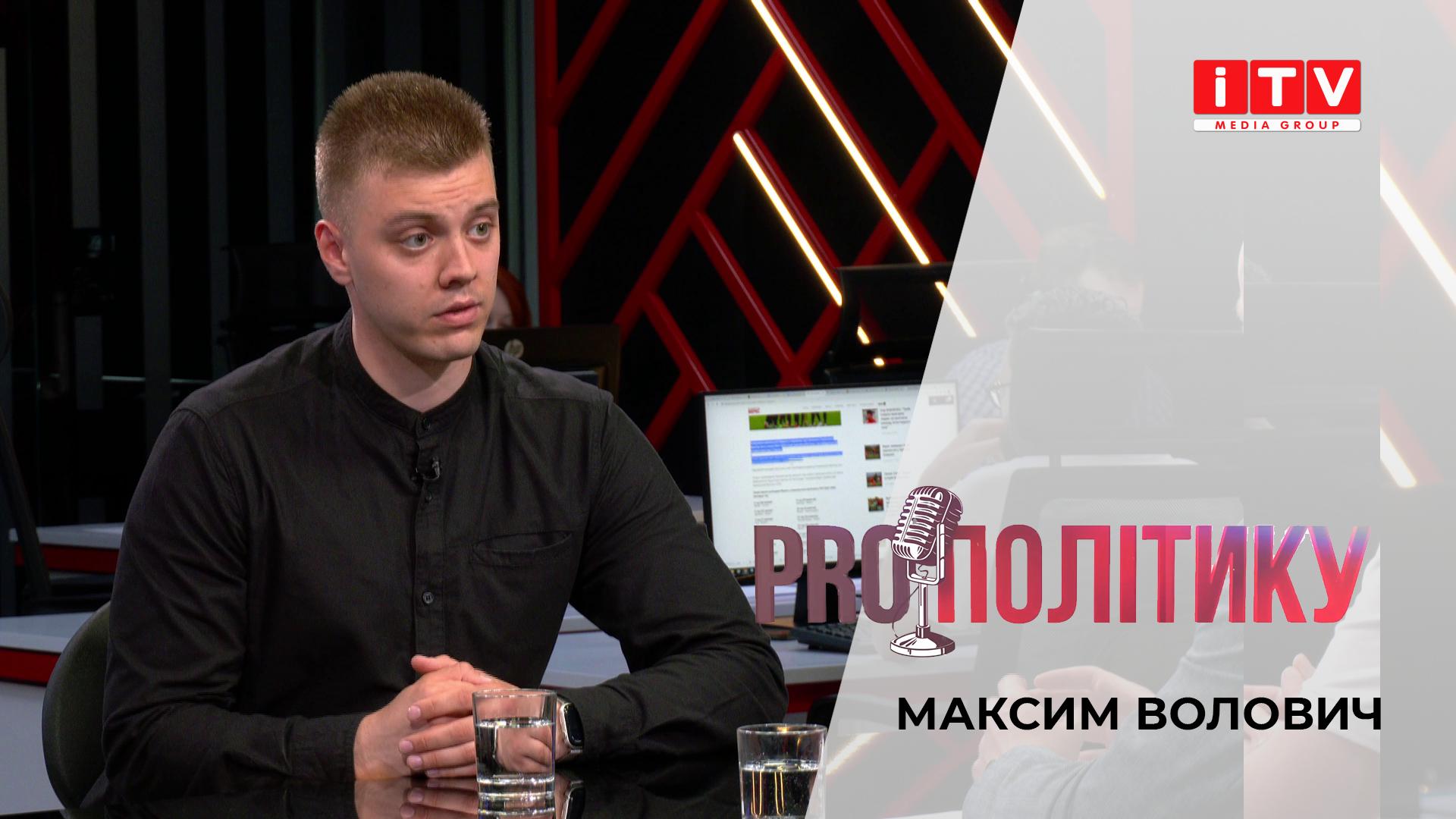 """""""PROполітику"""" з Максимом Воловичем"""