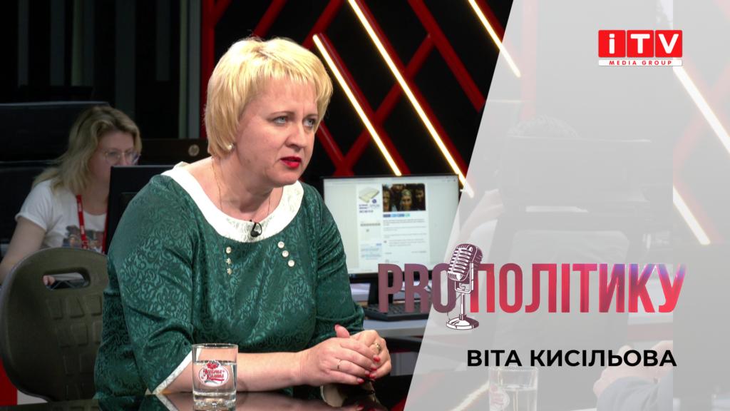 """""""PROполітику"""" з Вітою Кисільовою"""