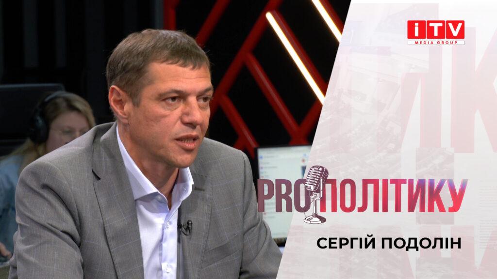 """""""PROполітику"""" з Сергієм Подоліним"""